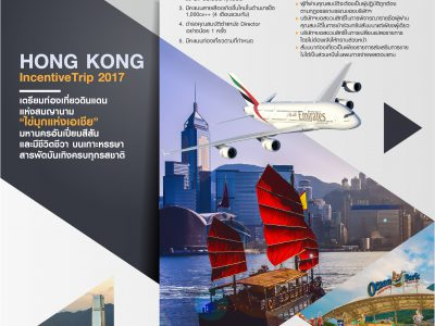 A4S-HONGKONG-TRIP-01