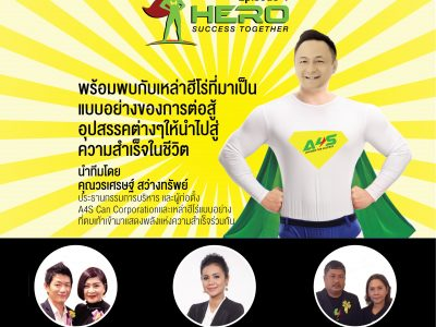 out POSTER HERO 4