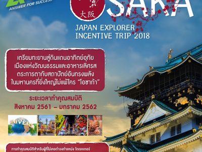 OSAKA Trip_A4